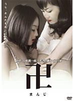 秋桜子出演:卍