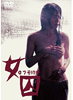 加賀美早紀出演:女囚