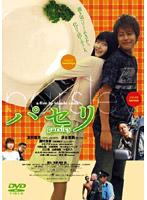 パセリ【勝村美香出演のドラマ・DVD】