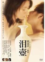 佐藤藍子出演:泪壺