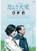 河合美智子出演:悲しき天使