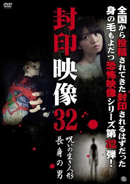 封印映像 32 呪いの生き人形/長身の男