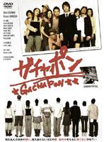 ガチャポン【松田一沙出演のドラマ・DVD】