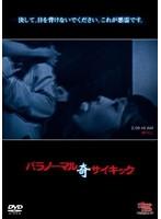 高橋亜由美出演:パラノーマルサイキック