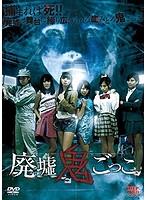 廃墟鬼ごっこ【浦えりか出演のドラマ・DVD】
