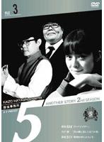 探偵事務所5' Another Story 2nd SEASON File 3