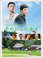 手のひらの幸せ【生稲晃子出演のドラマ・DVD】