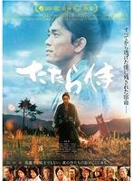 たたら侍(初回生産限定 豪華版)