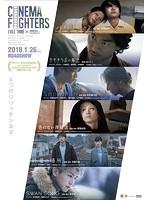 石井杏奈出演:CINEMA
