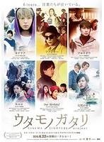 芦名星出演:ウタモノガタリ-CINEMA