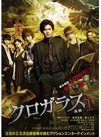 クロガラス1(初回生産限定版)【最上もが出演のドラマ・DVD】