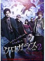 クロガラス2(初回生産限定版)【浅川梨奈出演のドラマ・DVD】