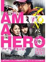 アイアムアヒーロー Blu-ray通常版[EYXF-11184][Blu-ray/ブルーレイ] 製品画像