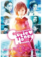 CUTIE HONEY-TEARS- 豪華版 (ブルーレイディスク)