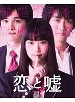 三浦理恵子出演:恋と嘘