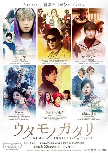 ウタモノガタリ-CINEMA FIGHTERS project- (ブルーレイディスク+DVD)