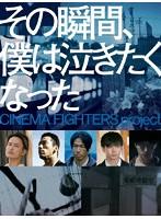 久保田紗友出演:その瞬間、僕は泣きたくなった-CINEMA