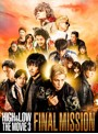 HiGH&LOW THE MOVIE 3~FINAL MISSION~(豪華盤)