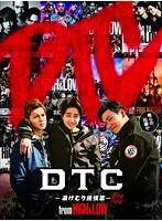 DTC-湯けむり純情篇-from HiGH&LOW(豪華盤)
