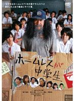 ホームレスが中学生【和希沙也出演のドラマ・DVD】