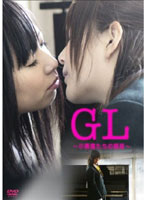 吉見衣世出演:GL