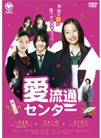 井森美幸出演:愛流通センター