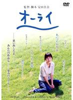 オーライ【六車奈々出演のドラマ・DVD】