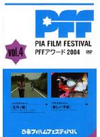 ぴあフィルムフェスティバルSELECTION