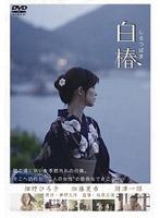 畑野ひろ子出演:白椿