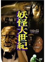 妖怪大世紀【大石里紗出演のドラマ・DVD】