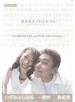 恋するイノセントマン【一青妙出演のドラマ・DVD】