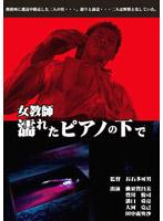横須賀昌美出演:女教師・濡れたピアノの下で