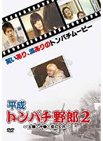 平成トンパチ野郎2【松中みなみ出演のドラマ・DVD】
