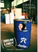 ドラムリミット