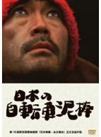 伊藤久美子出演:日本の自転車泥棒