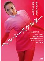 ヘルパースケルター【小沢アリス出演のドラマ・DVD】