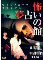 田名部生来出演:怖い