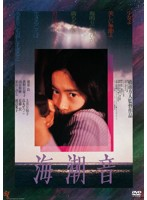 荻野目慶子出演:海潮音