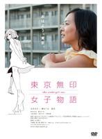 鈴木ちなみ出演:東京無印女子物語