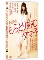 中村久美出演:もらとりあむタマ子
