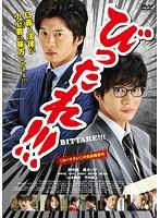 劇場版「びったれ!!!」【森カンナ出演のドラマ・DVD】