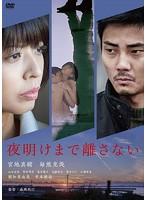 夜明けまで離さない【宮地真緒出演のドラマ・DVD】