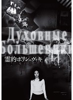 霊的ボリシェヴィキ【韓英恵出演のドラマ・DVD】
