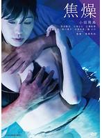 焦燥【七海なな出演のドラマ・DVD】