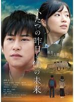 ふたつの昨日と僕の未来【相楽樹出演のドラマ・DVD】
