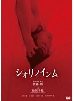 シオリノインム【ヌード出演のドラマ・DVD】
