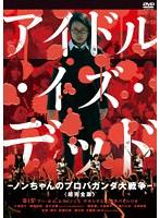 柳英里紗出演:アイドル・イズ・デッド-ノンちゃんのプロパガンダ大戦争-