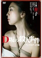 祥子出演:D坂の殺人事件