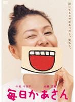 小泉今日子出演:毎日かあさん
