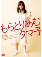 前田敦子出演:もらとりあむタマ子